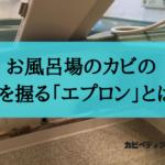 お風呂に生えたカビを撃退するポイントは「エプロン」だった?!